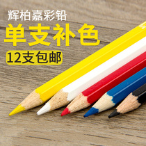Germany Hui Bo Jia water soluble color lead single water-soluble color pencil red Hui professional hand-painted figure 48 color 72 color single buy only complementary color monochrome white RED 399 black 499 art supplies