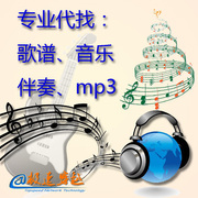 Find MP3 foreign songs download lossless audio accompaniment accompaniment music download extract ch skewer