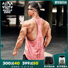 Muscle Dog Foundation Chao Brand Loose Shoulder I-shaped Suspension Belt, Iron Bodybuilding Training Fitness Sports vest for Male