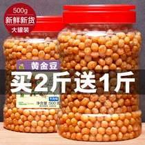 Golden bean fried pea beef flavor spicy 500g crispy casual snacks under the wine dishes