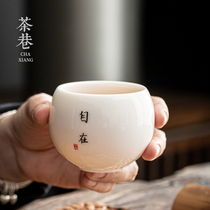 Tea Lane sheep fat jade white porcelain master cup ceramic tasting cup single cup tea cup kung fu tea office gift custom cup