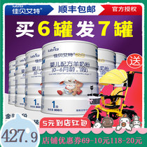 (Buy 6 to send 1 cans + buggy) Jia Beaitkin Baby sheep Milk Powder 1 section Yue Bai 800g Holland Import