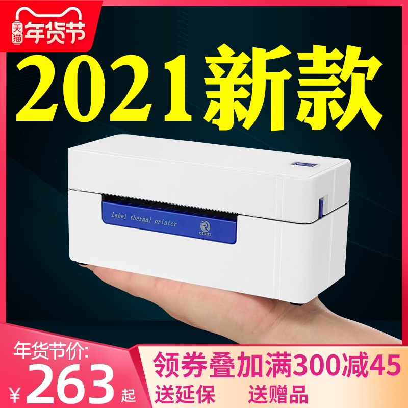 啓 sharp electronic surface single thermal paper express single sub-printing machine啓 Rui 588 express single-machine small single-cell phone computer universal Bluetooth Taobao order delivery machine hit QR488BT