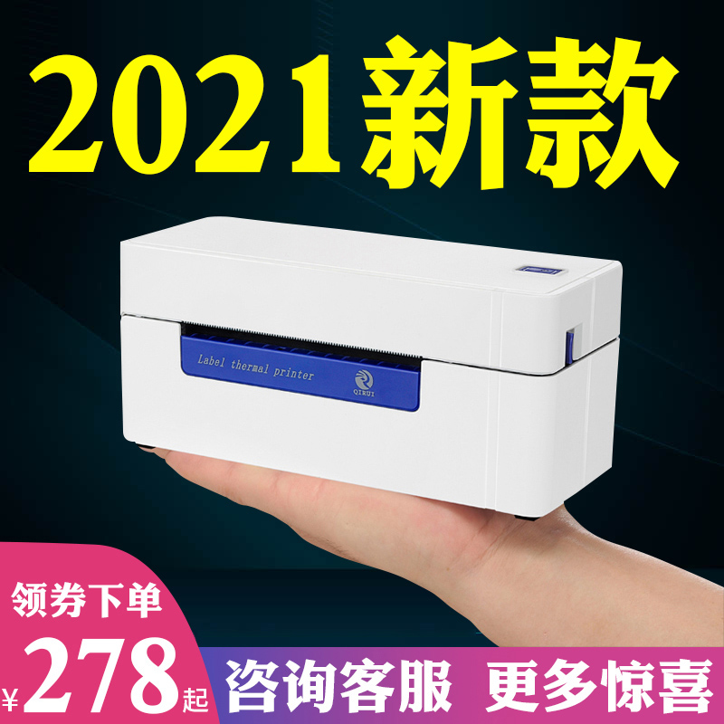 QR588 thermal invoice label Taobao play express single electronic surface single printing machine QR588BT mobile phone Bluetooth computer general small one-way single single single single single single single single single single single machine