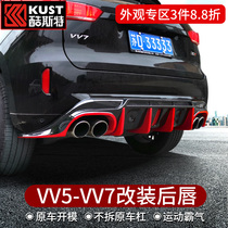 Designed for WEYVV7VV5 retrofit blasting large surround 19 Weipai appearance sports VV7 rear 脣 car surrounded