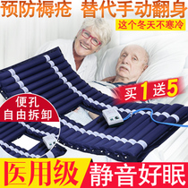 Medical anti-Bedsores air cushion home old person paralyzed patient air cushion sheet Man Care flip fluctuating inflatable mattress