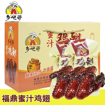 Township bar brother honey chicken wings Wenzhou specialty Township Pago Fuding honey chicken wings snacks specialty braised snacks