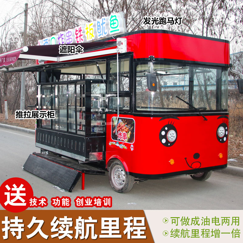 Snack car multi-purpose electric four-wheeler ice powder RW mobile fried string stall trolley commercial breakfast fast food truck
