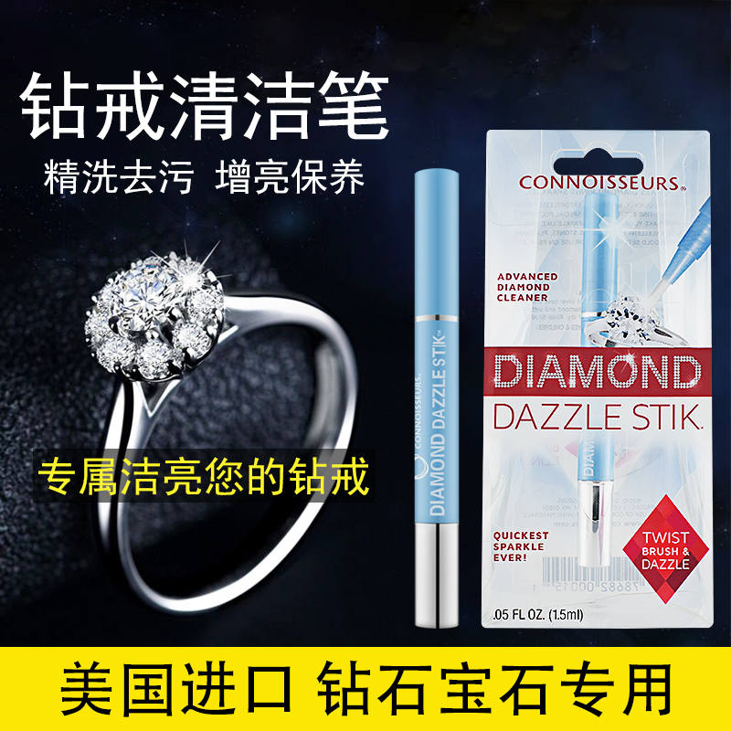 U.S. imported diamond pen diamond ring jewelry platinum cleaner washing silver jewelry dedicated water deoxidation pure silver jewelry