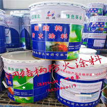Ultra-thin steel structure fireproof coating thin steel structure fireproof coating steel structure fireproof coating fireproof paint