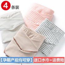 Pregnant womens underwear cotton crotch low waist pregnancy period without antibacterial no-trace breathable shorts female postpartum 7-9 late pregnancy