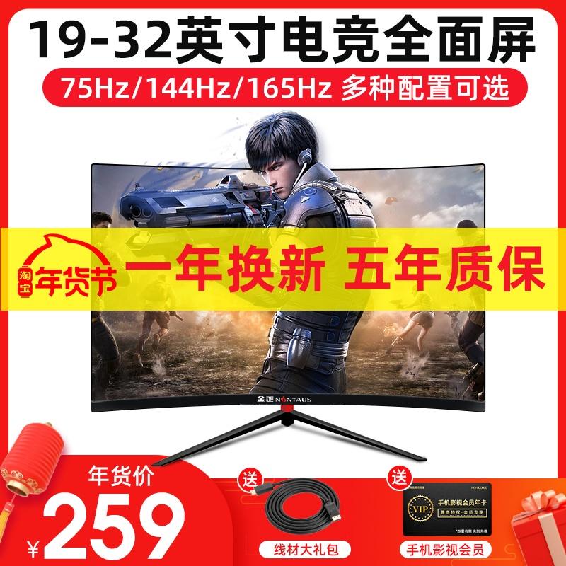 Kim Jong-un 27-inch display 4K surface 144hz LCD 24-inch 2k monitoring IPS4-type 22 computer screen