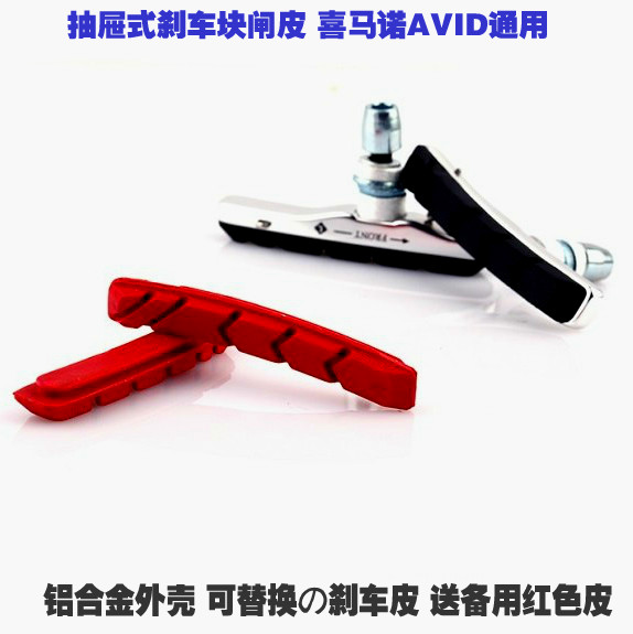 Aluminum alloy drawer brake block replaceable brake block V brake skin