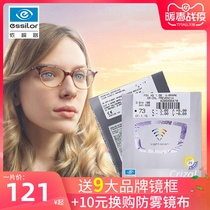 Depending on the road diamond crystal a4 anti Blue Lens a3 aspherical 1 67 love like glasses glasses official flagship
