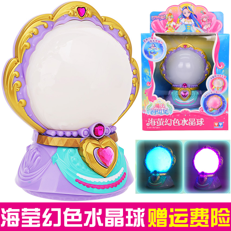 Audi Dual-drill Balala Little Devil Magic Sea Fluorescent Fort Sea Fluorescent Magic Crystal Ball Nightlight Music Box Sleeping Light