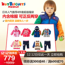 MIKIHOUSE HOT BISCUITS Christmas gifts popular Blessing Bag four sets of two wear warm cotton clothes
