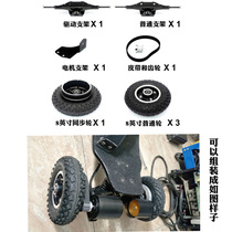 11-inch Bridge off-road skateboard bracket electric Skateboard Bracket DIY Retrofit Accessories motor seat 6374 Brushless motor