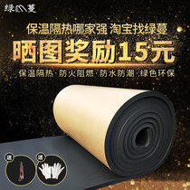 High density rubber and plastic plate insulation board insulation board insulation cotton insulation cotton roof roof self-adhesive sunscreen fire Retardant