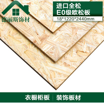 De Lisi OSB solid wood panel oriented structure chipboard 18mm imported full Pine European pine board E0 grade decorative sheet