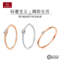 Zhou Mei Fu 18K rose gold diamond ring color gold diamond small ring ride the wind and waves
