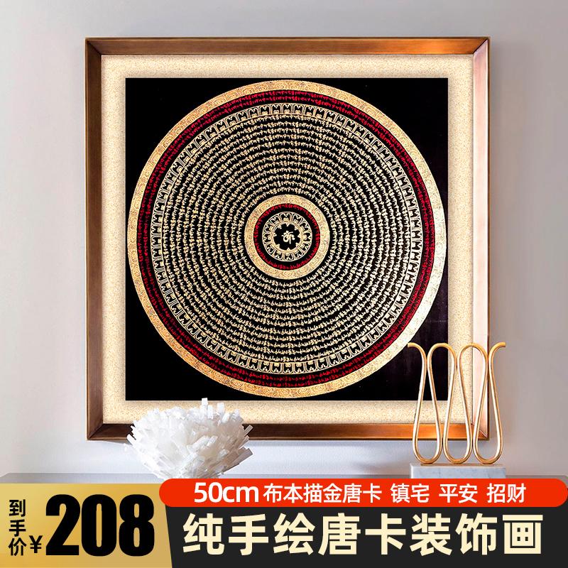 Tibet pure painting Tangka decorative painting six words true black gold altar city curse wheel living room Xuanguan hanging painting Joe move gift