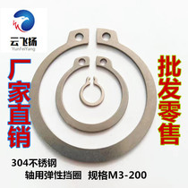 GB894 304 stainless steel shaft with bezel elastic bezel C-axis with reed shaft card outer ring