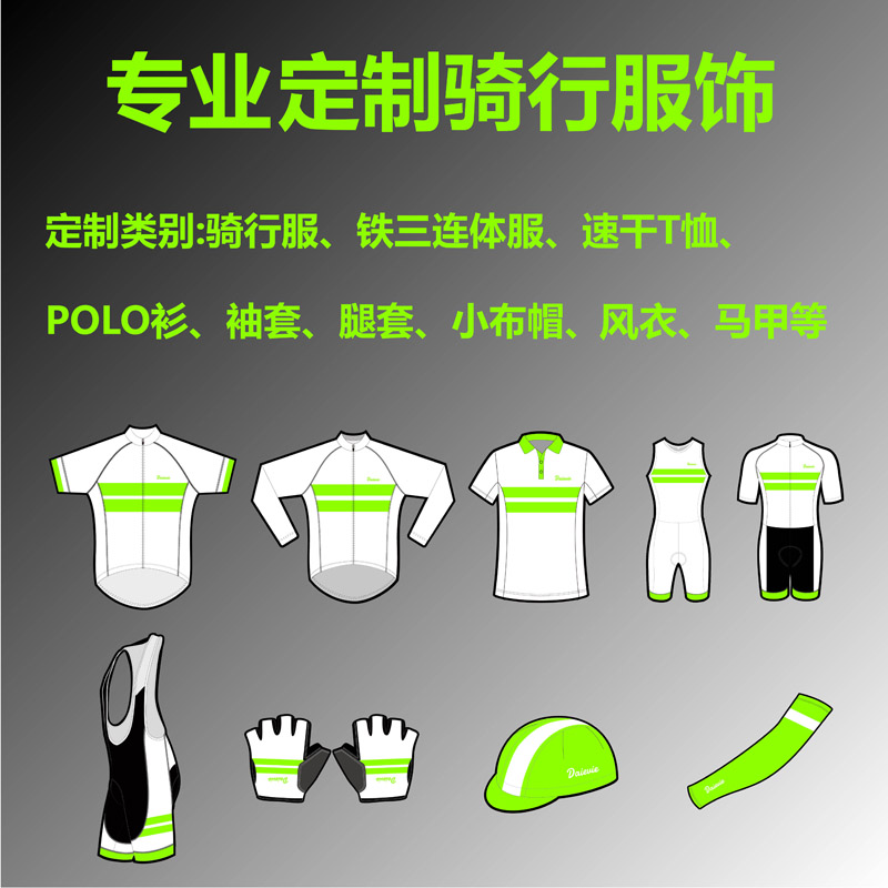 Cycling suit custom pants personality Club fleet printed logo union suit, iron three-shirt, darevie