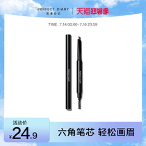 Perfect Diary Double-headed automatic hexagonal eyebrow pencil Waterproof sweat-proof Not easy to bleach Long-lasting not easy to smudge A word eyebrow