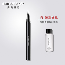 Perfect diary, Eyeliner Pen, female brown, fine, durable, fake, makeup, waterproof, sweat resistant, not easy to decolor, halo dyeing.