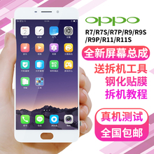 Oppor9m screen assembly r9s r7p r9plus A59 r11s mobile phone original inner and outer display R11