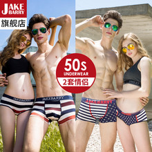 Lovers' underwear, modal, pure cotton, men's flat pants, fun, adult collocation, boys' underwear, women's suit personality.