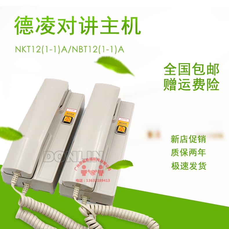 Deling elevator room talking host NKT12 (1-1) A five-party telephone talk machine NBT12 (1-1)A