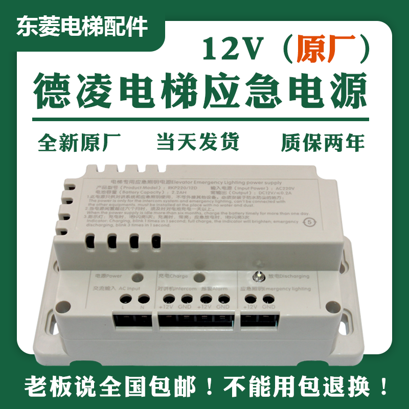 Deling elevator emergency lighting power supply RKP220 talkies power supply 12V five-party battery elevator accessories