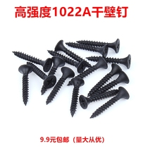 Drywall 304 high strength self-tapping screw black drywall nail cross flat head screw drywall 3 5