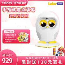 Luka Hero Lucca English Enlightenment Picture Book Reading Robot Story Early education story machine