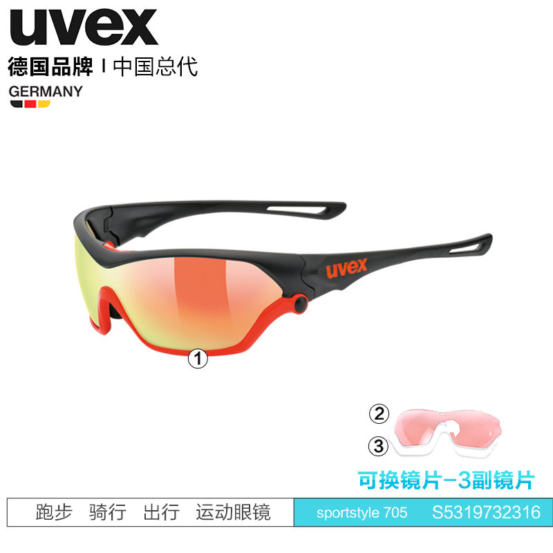 Uvex Youvis 705 sports glasses running mountain riding full frame sunglasses transparent brightening sunglasses 3 lenses Uvex Youvis 705 sports glasses running mountain riding full frame sunglasses transparent brightening sunglasses 3 lenses