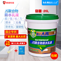 Seiko Dayu Waterproof Coating Waterproof emulsion building with K11 polymer cement base JS Roof