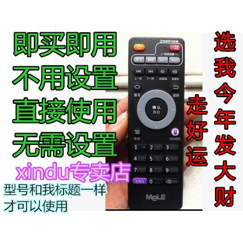 Mele Myle Magic Box M3 living room computer machine box dedicated original remote control is ready to buy without settings