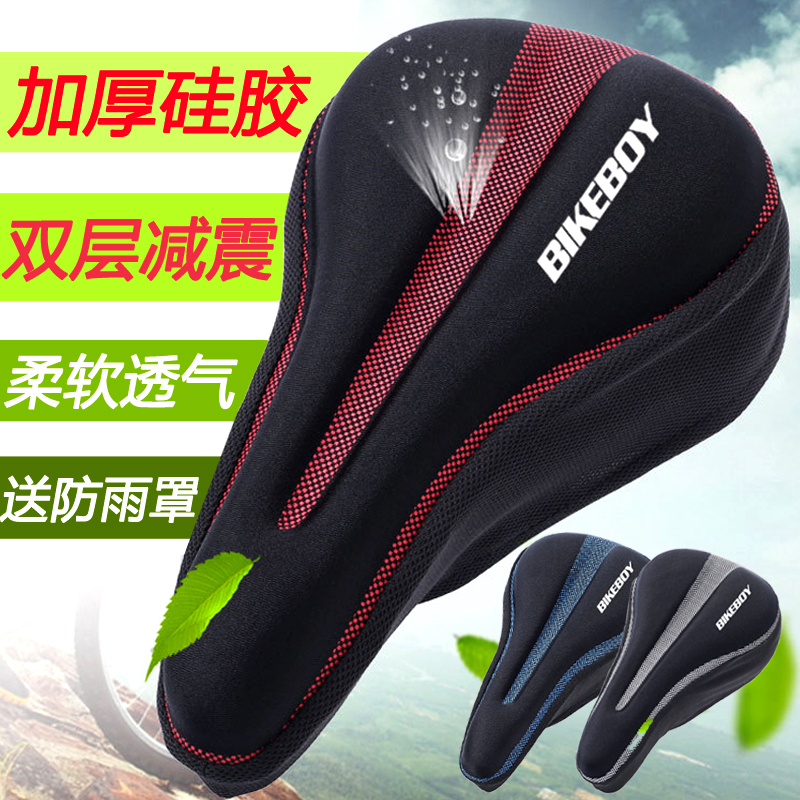 Bicycle saddle cover silicone thick soft Giant mountain bike universal memory sponge comfort seat covers