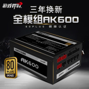 50 Titans game blade module AK600 desktop computer power rated 600W mute chassis power supply