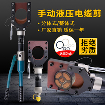 Integrated hydraulic shear split cable shear wire cutting clamp electric cable scissors Copper aluminum armored quick shear Clamp