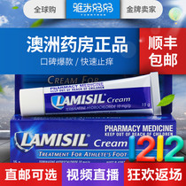 Australian Lamisil Cream foot itching cream to foot peeling psoriasis odor fungal foot sweat ointment 15g Genuine