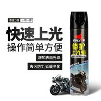 Race collar Motorcycle polishing wax Polishing Cleaning Refurbished Plastic cleaning Polishing maintenance Wax spraying Electric car waxing
