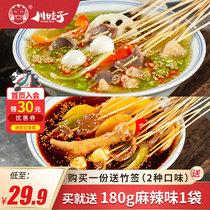 Leshan bowl chicken seasoning cold pot skewer base material skewer fragrant Malatang cold skewer seasoning Vine pepper flavor spicy flavor