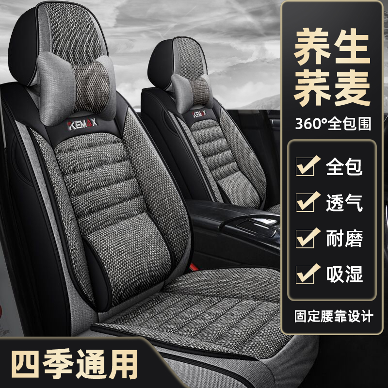 Car cushion 2021 special seat cushion set fully surrounded by the four seasons of universal network red fabric seat set winter seat cover
