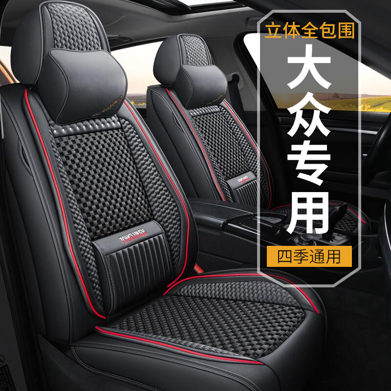 Car cushion Volkswagens new Long Yibao to speed up the exploration of the Pasat road view Jetta four seasons gm all-inclusive seat cover