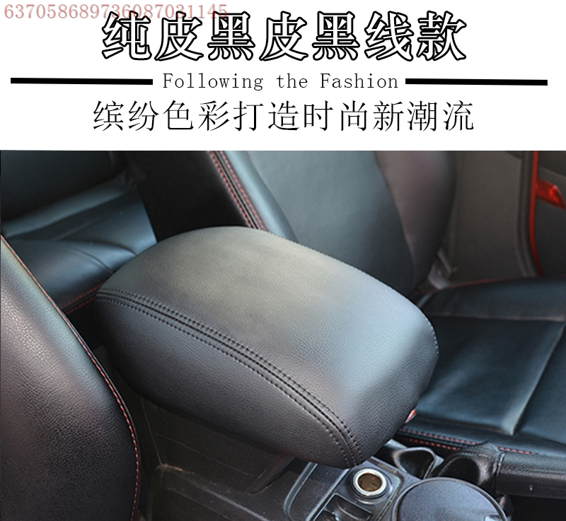 Suitable for The Volkswagen Polari armrest case set new and old Bao to take off The central armrest case case of the Luang Yi Bao li car