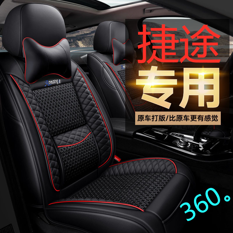 Jetway X70 seat set full surround special seat cushion four seasons all-inclusive cushion Jetway X70 car Chery leather ice