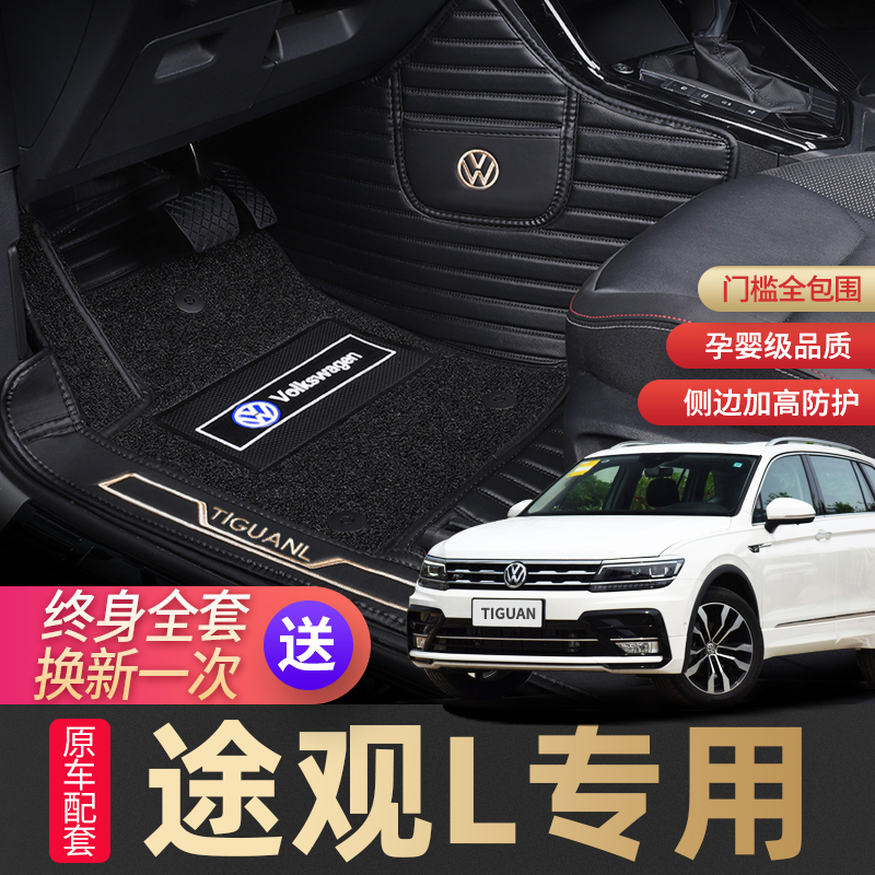 21 Volkswagen Tuguan L foot cushion car 360 originally surrounded by a single-piece carpet-type silk ring single-piece X old dedicated