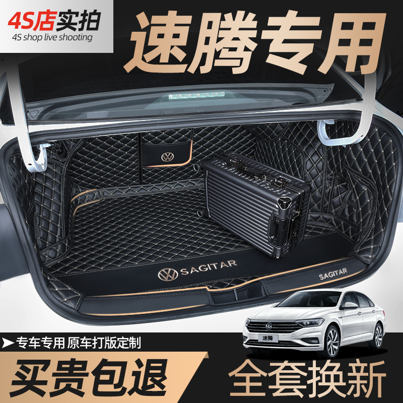 Fast-track trunk pad 2021 fully surrounded by special FAW-Volkswagen 19 models of 18 new and old tail box mat